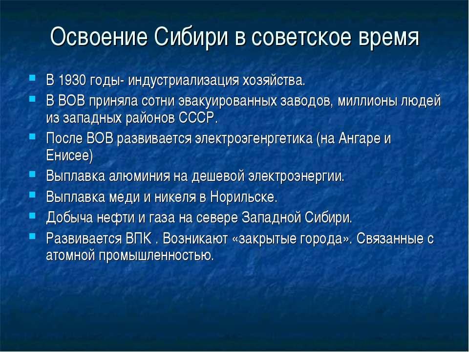 Освоение Сибири в советское время В 1930 годы- индустриализация хозяйства. В ...