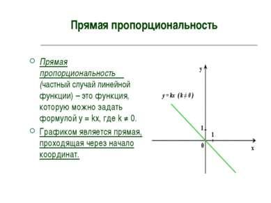 Прямая пропорциональность (частный случай линейной функции) – это функция, ко...