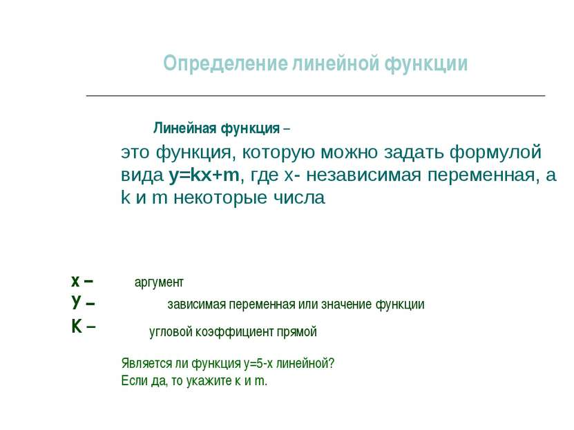 это функция, которую можно задать формулой вида y=kx+m, где x- независимая пе...