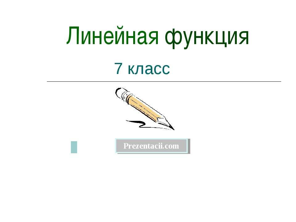 7 класс Линейная функция