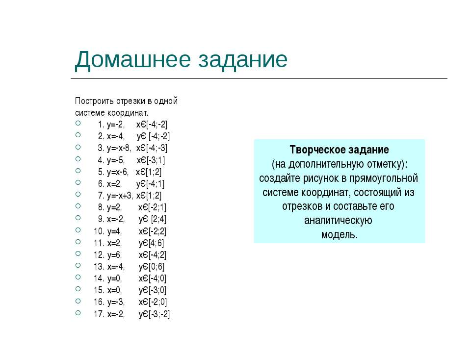 Домашнее задание Построить отрезки в одной системе координат. 1. у=-2, хЄ[-4;...