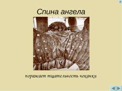 Спина ангела поражает тщательность чеканки