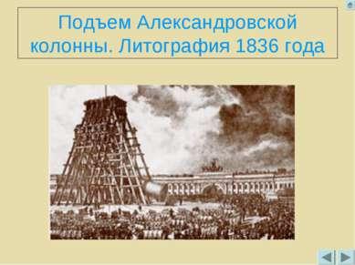 Подъем Александровской колонны. Литография 1836 года