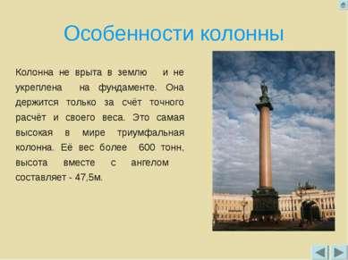 Особенности колонны Колонна не врыта в землю и не укреплена на фундаменте. Он...