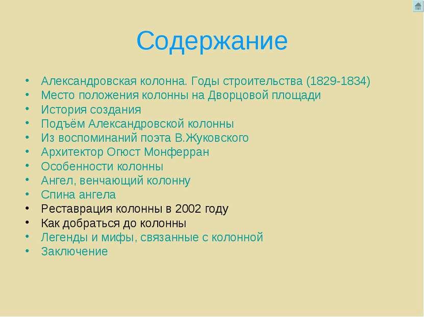 Содержание Александровская колонна. Годы строительства (1829-1834) Место поло...