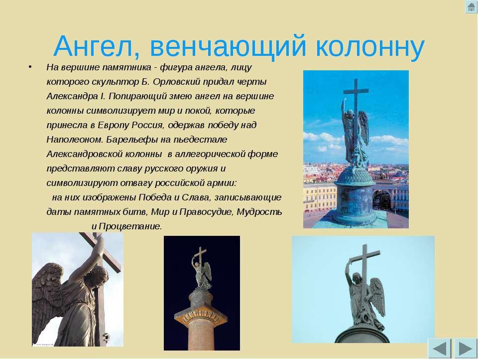 Ангел, венчающий колонну На вершине памятника - фигура ангела, лицу которого ...