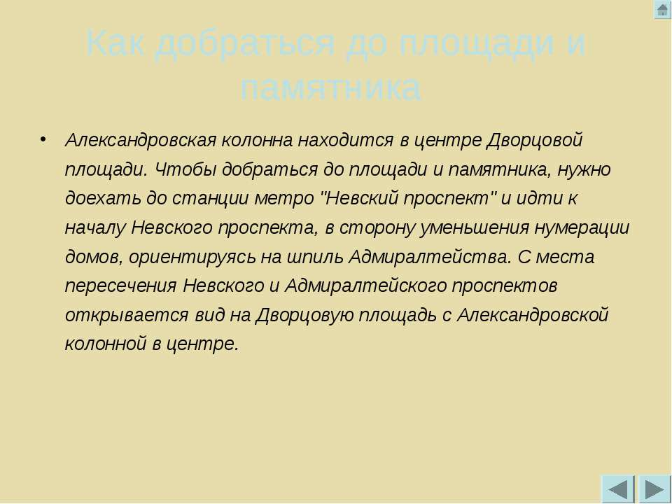 Как добраться до площади и памятника Александровская колонна находится в цент...