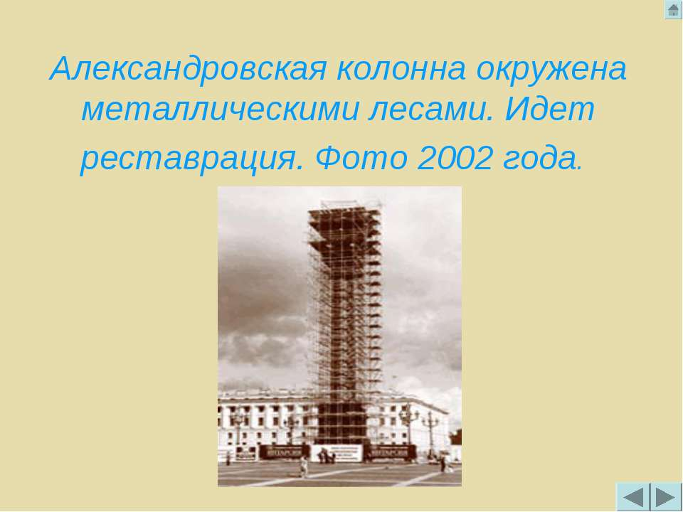 Александровская колонна окружена металлическими лесами. Идет реставрация. Фот...
