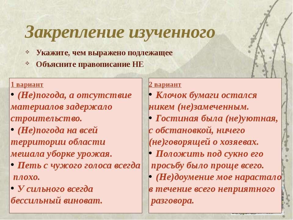Закрепление изученного Укажите, чем выражено подлежащее Объясните правописани...