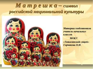 М а т р е ш к а – символ российской национальной культуры Материал подготовил...