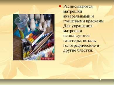 Расписываются матрешки акварельными и гуашевыми красками. Для украшения матре...