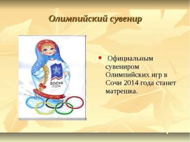 Олимпийский сувенир  Официальным сувениром Олимпийских игр в Сочи 2014 год...