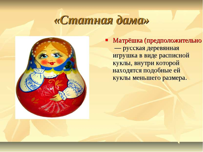 «Статная дама» Матрёшка (предположительно от уменьшительного имени «Матрёна, ...