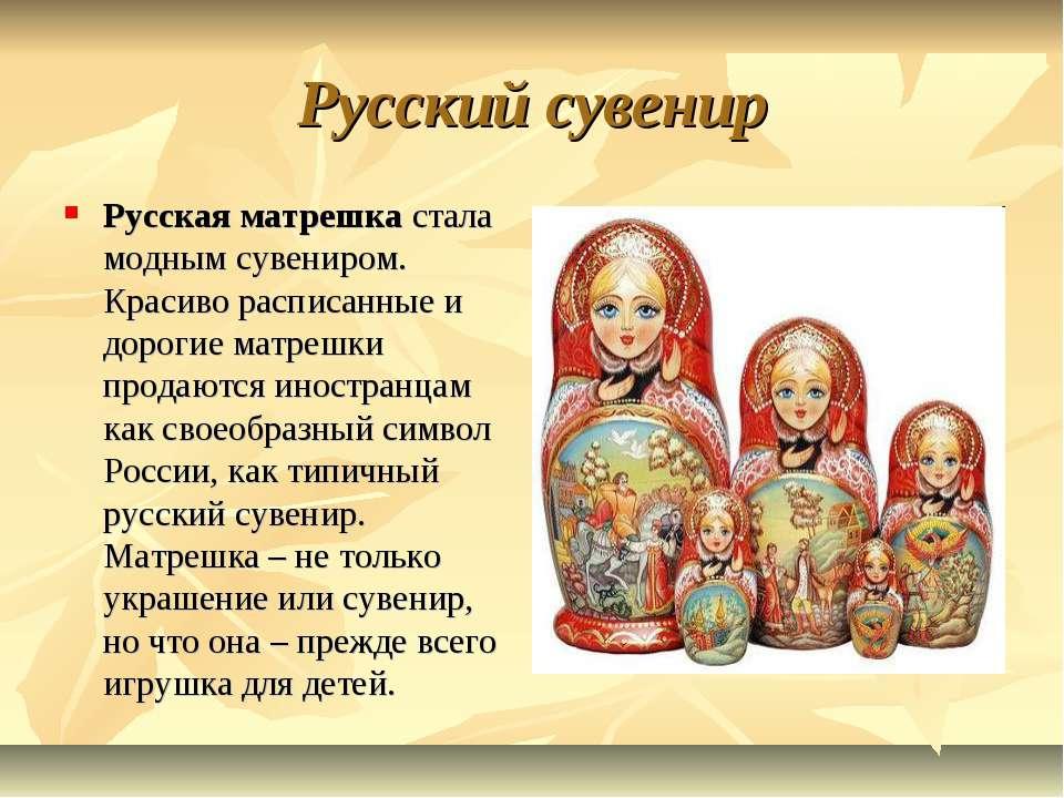 Русский сувенир Русская матрешка стала модным сувениром. Красиво расписанные ...