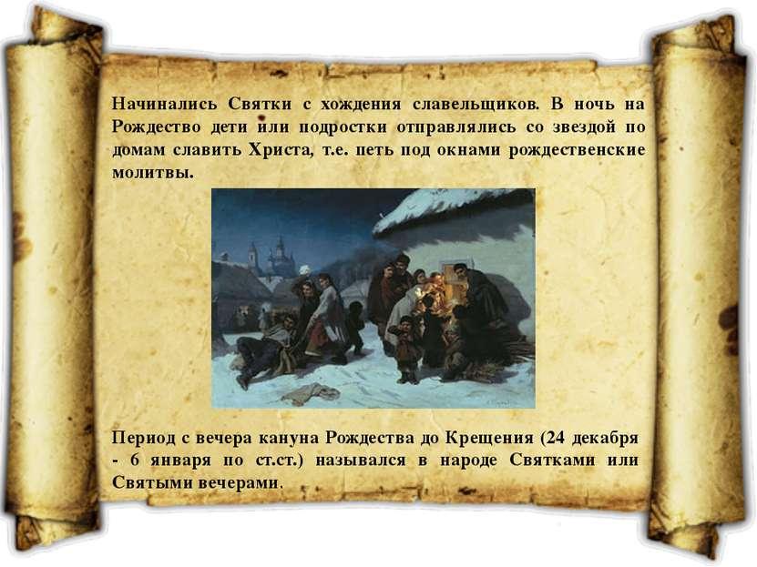Начинались Святки с хождения славельщиков. В ночь на Рождество дети или подро...