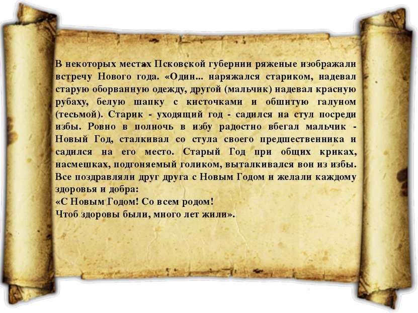 В некоторых местах Псковской губернии ряженые изображали встречу Нового года....