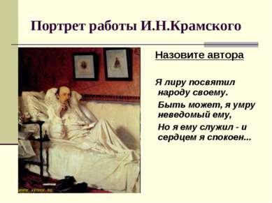 Портрет работы И.Н.Крамского Назовите автора Я лиру посвятил народу своему. Б...