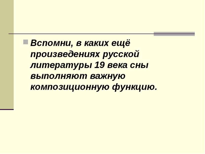 Вспомни, в каких ещё произведениях русской литературы 19 века сны выполняют в...
