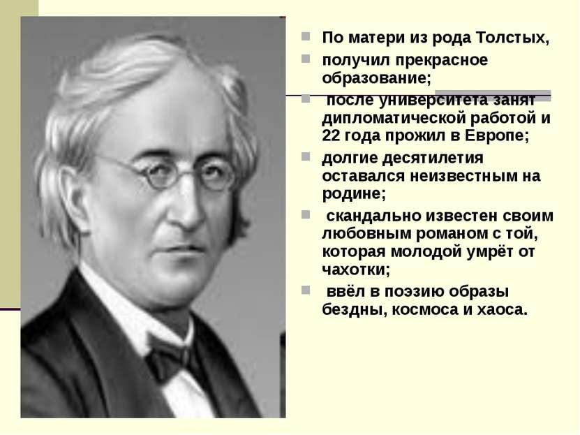 По матери из рода Толстых, получил прекрасное образование; после университета...