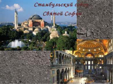 Стамбульский собор Святой Софии