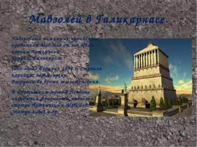 Мавзолей в Галикарнасе. Надгробный памятник карийского правителя Мавсола от е...