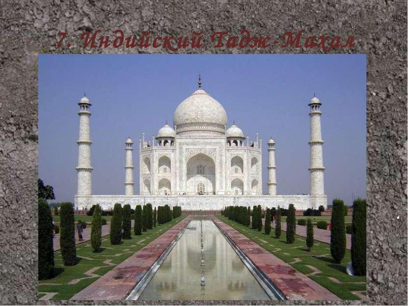 7.Индийский Тадж-Махал Презентация подготовлена учителем: Ковалец А.А. МБОУ ...