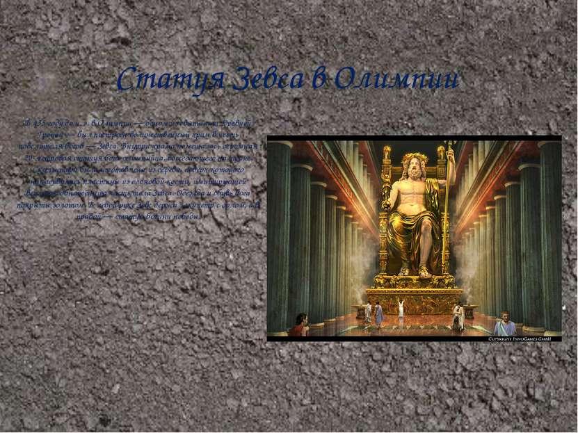 Статуя Зевса в Олимпии В 435 году до н. э. в Олимпии — одном из святилищ Древ...