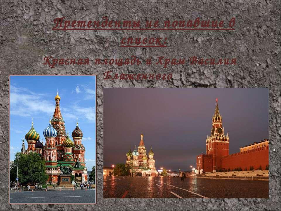 Претенденты не попавшие в список: Красная площадь и Храм Василия Блаженного