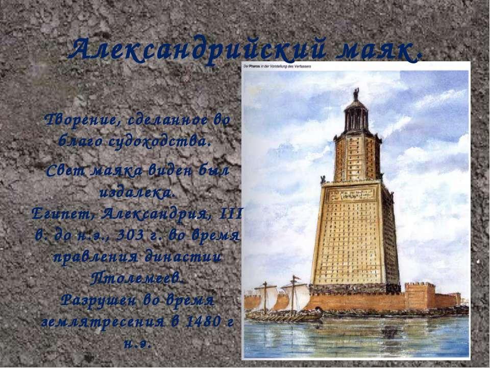 Александрийский маяк. Творение, сделанное во благо судоходства. Свет маяка ви...