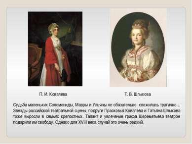 П. И. Ковалева Т. В. Шлыкова Судьба маленьких Соломониды, Мавры и Ульяны не о...