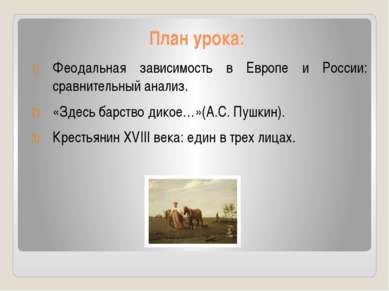 План урока: Феодальная зависимость в Европе и России: сравнительный анализ. «...