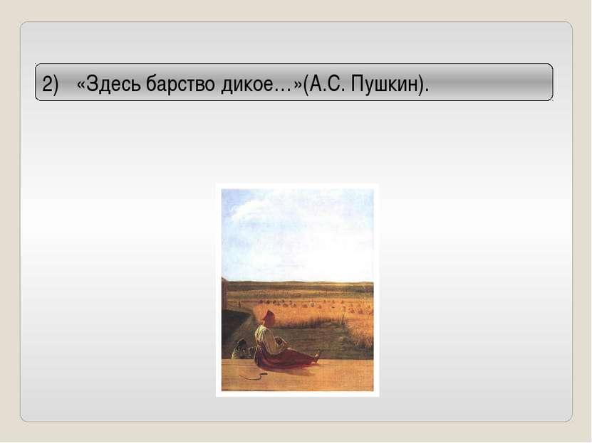«Здесь барство дикое…»(А.С. Пушкин).
