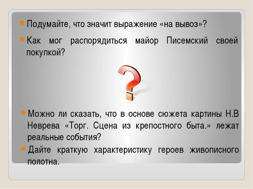 Подумайте, что значит выражение «на вывоз»? Как мог распорядиться майор Писем...