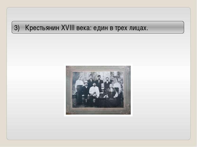Крестьянин XVIII века: един в трех лицах.