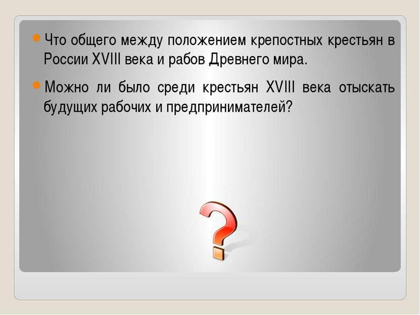 Что общего между положением крепостных крестьян в России XVIII века и рабов Д...