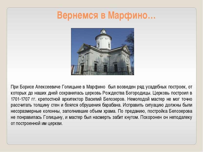 При Борисе Алексеевиче Голицыне в Марфино был возведен ряд усадебных построек...