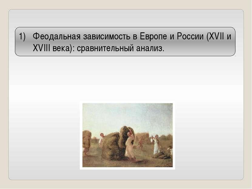 Феодальная зависимость в Европе и России (XVII и XVIII века): сравнительный а...