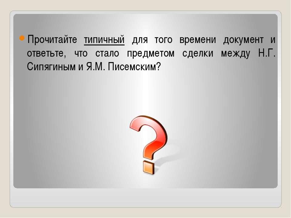 Прочитайте типичный для того времени документ и ответьте, что стало предметом...
