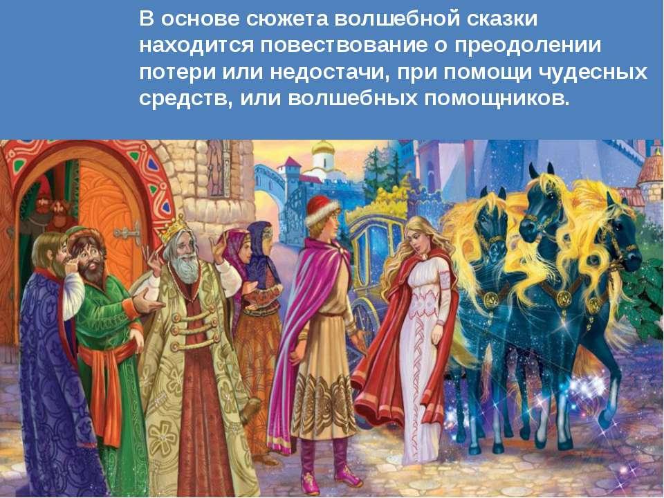 В основе сюжета волшебной сказки находится повествование о преодолении потери...