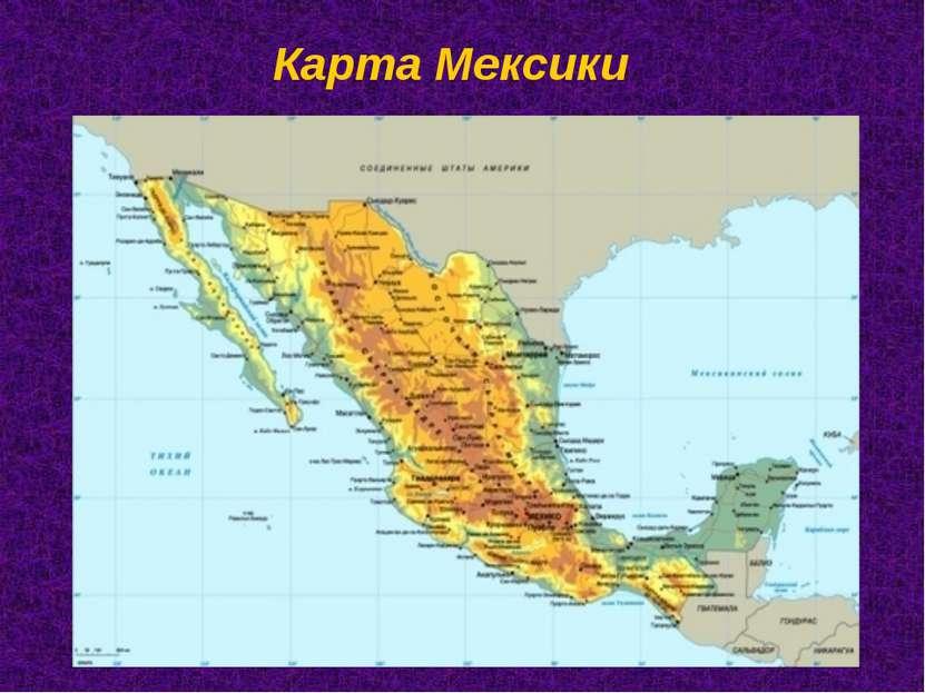 Карта Мексики