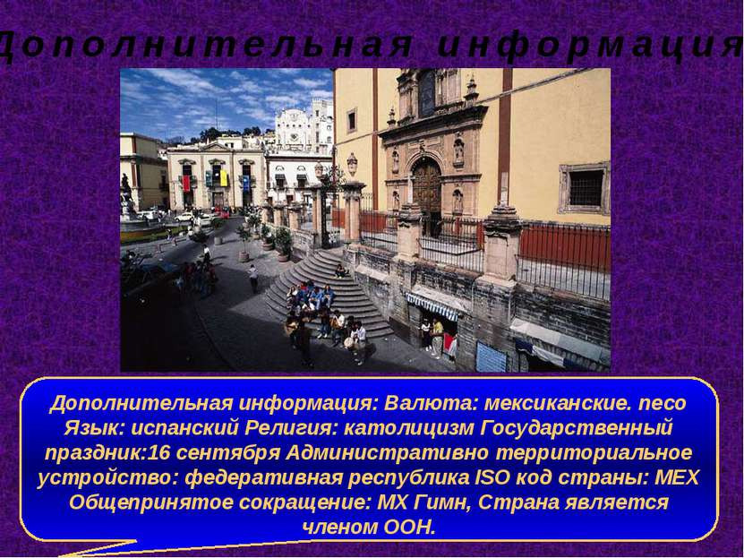 Дополнительная информация: Валюта: мексиканские. песо Язык: испанский Религия...