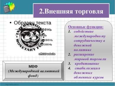 2.Внешняя торговля МВФ (Международный валютный фонд) В настоящее время МВФ об...