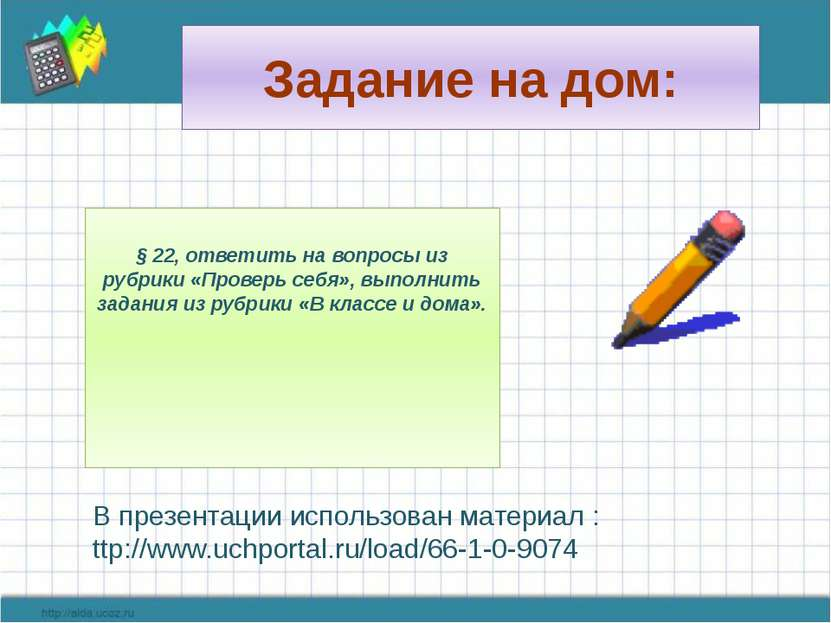 Задание на дом: § 22, ответить на вопросы из рубрики «Проверь себя», выполнит...