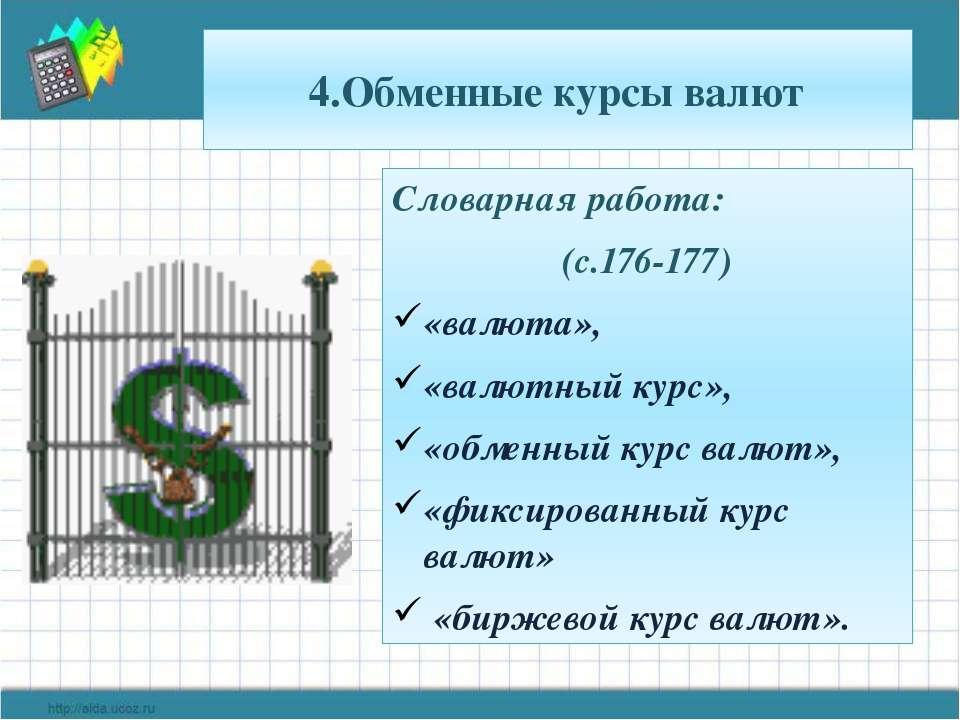 4.Обменные курсы валют Словарная работа: (с.176-177) «валюта», «валютный курс...
