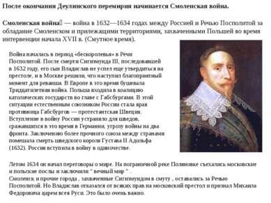 Летом 1634 он начал переговоры о мире. На пограничной реке Поляновке съехалис...