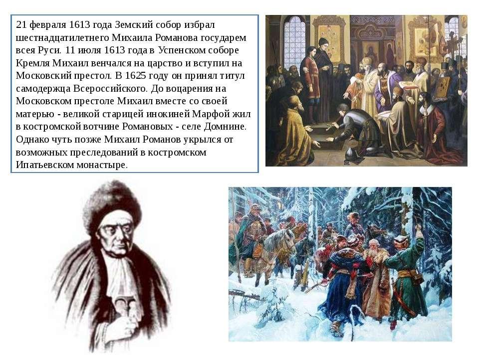 21 февраля 1613 года Земский собор избрал шестнадцатилетнего Михаила Романова...