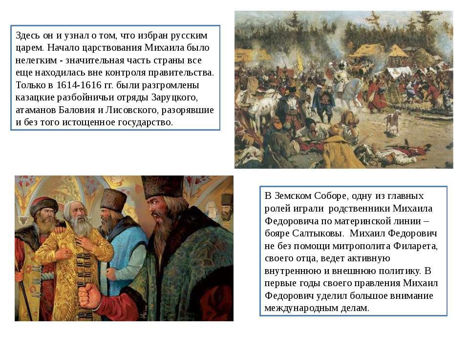 Здесь он и узнал о том, что избран русским царем. Начало царствования Михаила...
