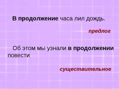 Об этом мы узнали в продолжении повести В продолжение часа лил дождь. предлог...