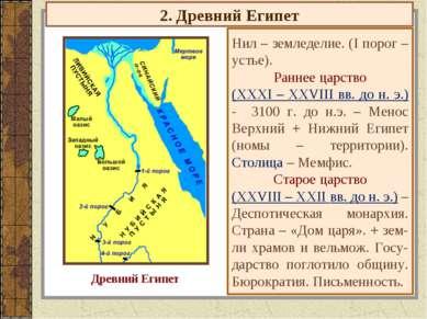 2. Древний Египет Нил – земледелие. (I порог – устье). Раннее царство (XXXI –...
