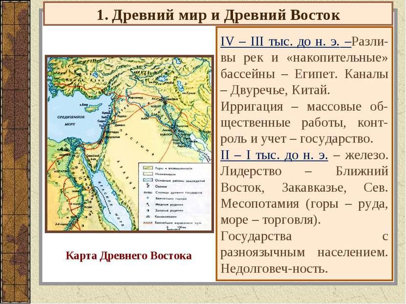1. Древний мир и Древний Восток IV – III тыс. до н. э. –Разли-вы рек и «накоп...